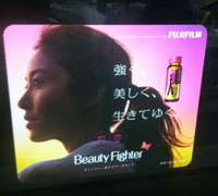 Japanese beauty drinks ad in the Tokyo subway